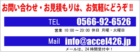 アクセル426まで、お気軽にお問い合わせください。