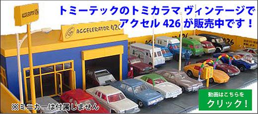 トミカラマ ヴィンテージ アクセル426